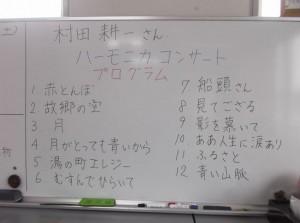 2015.10ハーモニカ 007