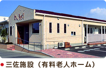 赤とんぼ三佐施設/デイサービスセンター・有料老人ホーム