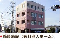有料老人ホーム赤とんぼ・大分市鶴崎施設